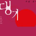 Business card and branding for Korean hair salon Daeng-gi