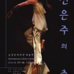 Korean dancer Shin Eun Jeu event program